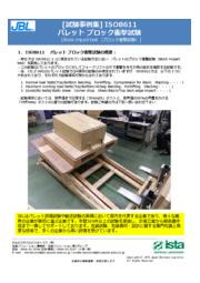 ISO 8611 パレット ブロック衝撃試験 表紙画像