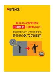 海外の品質管理を最短で日本並みに! 現地のスキルアップを加速する顕微鏡の8つの理由 表紙画像