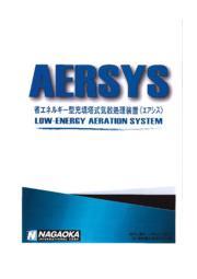 省エネルギー型充填塔式気散処理装置「エアシス」 表紙画像