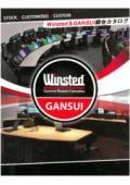 株式会社ガンスイ『Winsted&GANSUI総合カタログ』