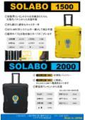 ポータブル蓄電池『SOLABO1500/2000』 表紙画像