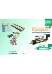ハイブリッド・アクチュエータ『HySerpack』 表紙画像