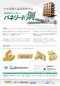パネリード鋼 カタログ 表紙画像
