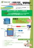 バイオガスシステム FUNBIO【小規模分散型】養豚事業社向け 表紙画像