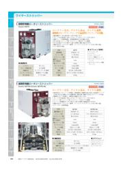 半自動 超精密電動ロータリーストリッパー「927RX/WL」 表紙画像