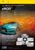 シミュレーションプラットフォーム『xMOD』