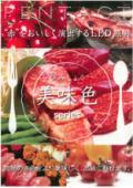 食品用直管形LEDライト『美味食(びみしょく)シリーズ』