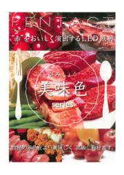 食品用直管形LEDライト『美味食(びみしょく)シリーズ』 表紙画像