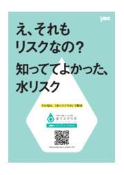 【解説資料】「水リスク」とは 表紙画像