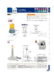 LED報知器「ニコFAX VP02」の製品カタログ 表紙画像
