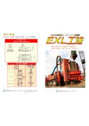 自走式全周回転掘削機『EXL工法』 表紙画像