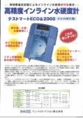高精度インライン水硬度計 「テストマート2000&ECO」