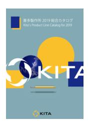 『喜多製作所 2019総合カタログ』※ダイジェスト版 表紙画像