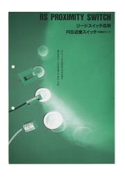 エヌエー『リードスイッチ応用 RS近接スイッチ総合カタログ』 表紙画像
