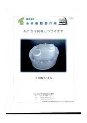 株式会社糸井樹脂製作所 会社案内 表紙画像