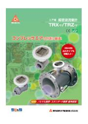 エア用超音波流量計『TRX-V/TRZ-V』 表紙画像