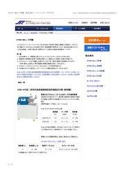 ECM型【研究開発及び小規模生産用ビーズミル】の製品カタログ  表紙画像