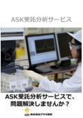 『ASK受託分析サービス 問題解決事例』