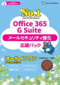 Cloud Mail Security Suite