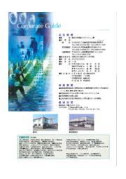 建設産業機械機器 総合レンタルサービス カタログ 表紙画像