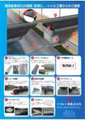 橋梁長寿命化の補修、改修に。…ソイル工業からのご提案 表紙画像