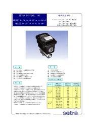 セトラ社 液体/液体用 差圧センサ モデル230 表紙画像