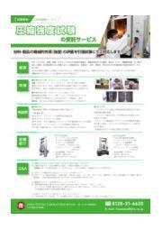 圧縮強度試験の受託サービスカタログ 表紙画像