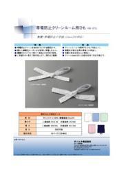 タニムラ 帯電防止クリーンルーム用ひも平紐 HM-STG 表紙画像