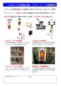 エスカレーターへの自動給油機設置事例 表紙画像