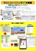 Web入力システム「FormPat」カタログ 表紙画像