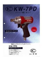 小径ねじ作業用 インパクトレンチ KW-7PD 表紙画像
