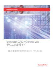 Vanquish CAD・Corona Veoテクニカルガイド 表紙画像