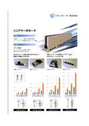 リニアモータ 製品カタログ 表紙画像