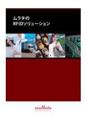 ムラタのRFIDソリューションのご紹介 表紙画像
