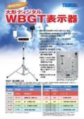 大形ディジタルWBGT表示器