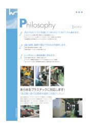 樹脂加工サービス カタログ 表紙画像