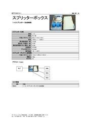 光スプリッターボックス(1×8スプリッター 光成端箱)  表紙画像