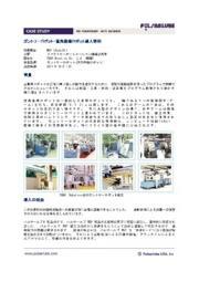 自動給油装置 ガントリーローダー・直交ロボット設置事例 表紙画像