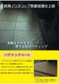 床用ノンスリップ表面保護仕上材 「ソグナップコート」