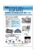 湿式分散・粉砕ビーズミル【研究開発用】ダイノーミル「ECM-AP05」製品カタログ