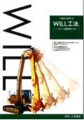 中層混合処理工法『WILL工法(スラリー揺動攪拌工法)』
