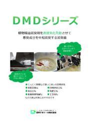 消臭器『DMDシリーズ』 表紙画像