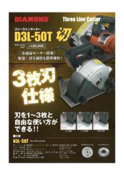 スリーラインカッター『D3L-50T』 表紙画像