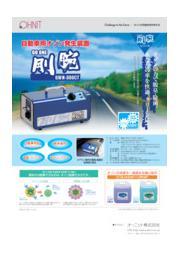除菌消臭オゾン発生器 剛腕シリーズ GWN-300CT 表紙画像