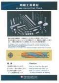 工具素材 切削工具素材