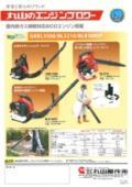 緑化関連製品 「丸山のエンジンブロワー」 表紙画像