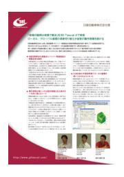 【ユーザ事例】3DTascalX :日産自動車株式会社様 表紙画像