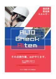 AI導入事例 静岡製機株式会社様 インタビュー 表紙画像