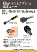 【傷防止の保護カバー】東日ラチェット付きトルクレンチ・ラチェット付き交換ヘッド用 表紙画像