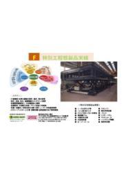 株式会社共和工業所特別工程類製品事例 表紙画像